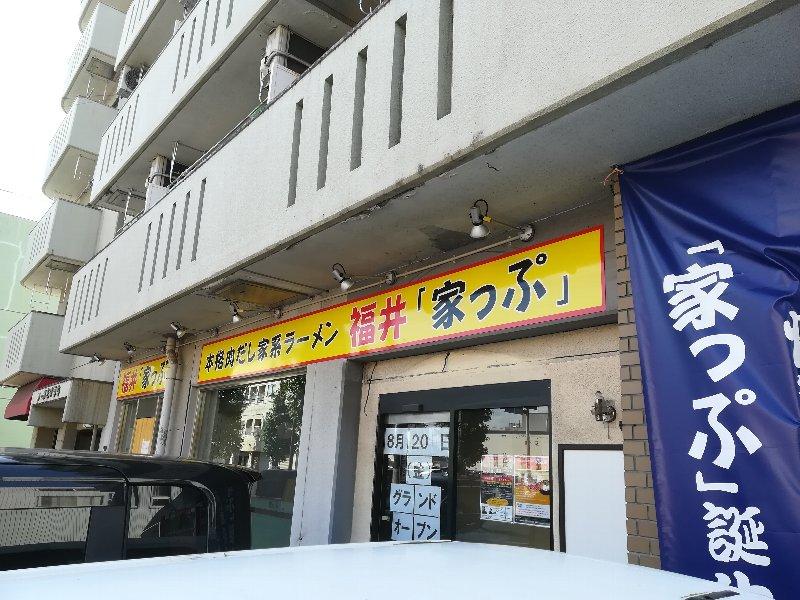 ieppu-fukui-018.jpg
