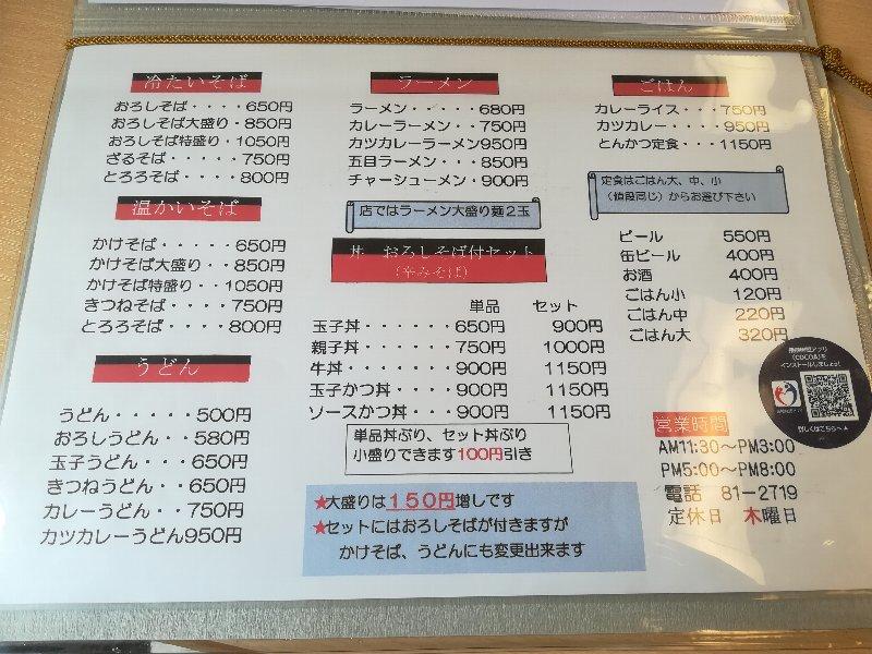 ishikatsu-mikuni-003.jpg
