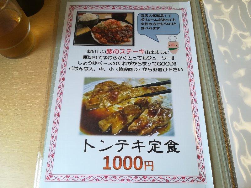 ishikatsu-mikuni-004.jpg