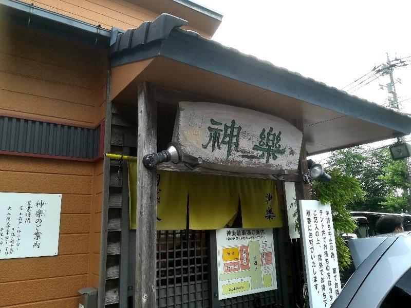 kagura-kanazawa-005.jpg
