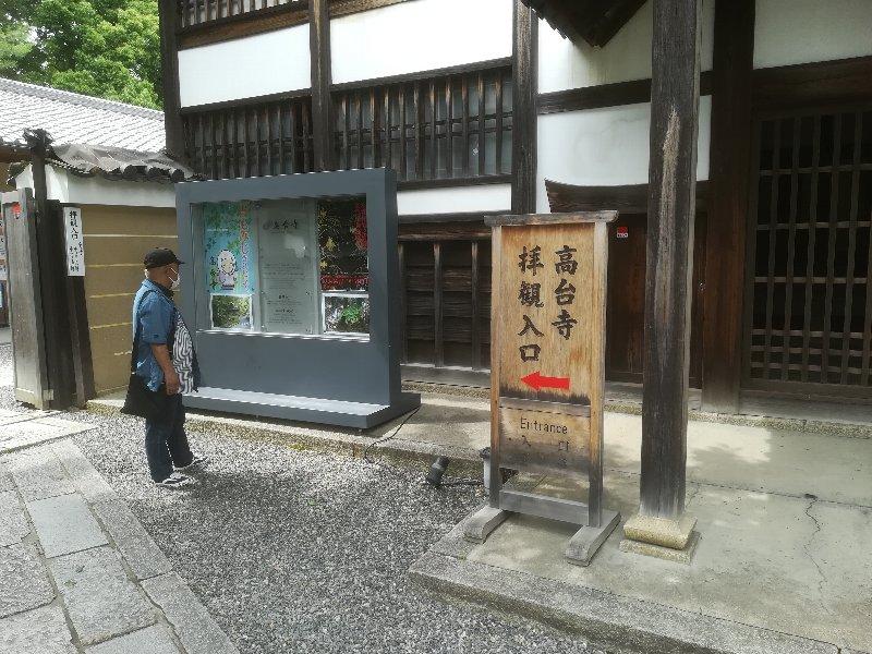 koudaiji-kyoto-005.jpg