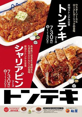 matsuya4-takefu-001.jpg