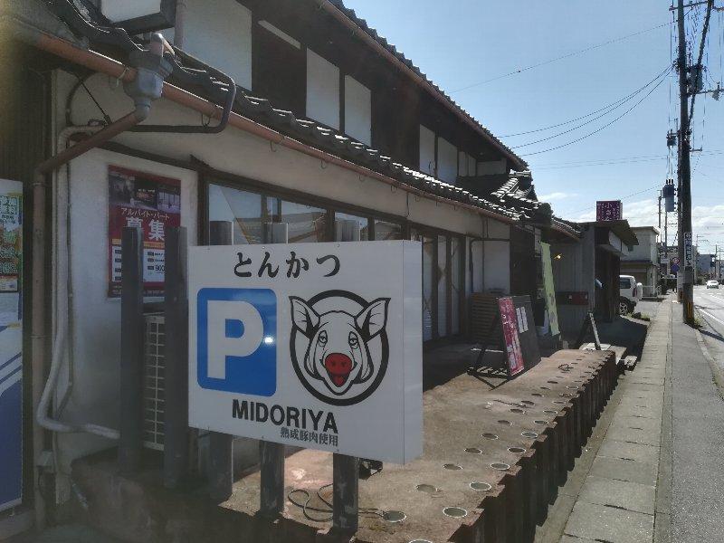 midoriya-hikone-001.jpg