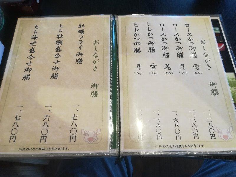 midoriya-hikone-005.jpg