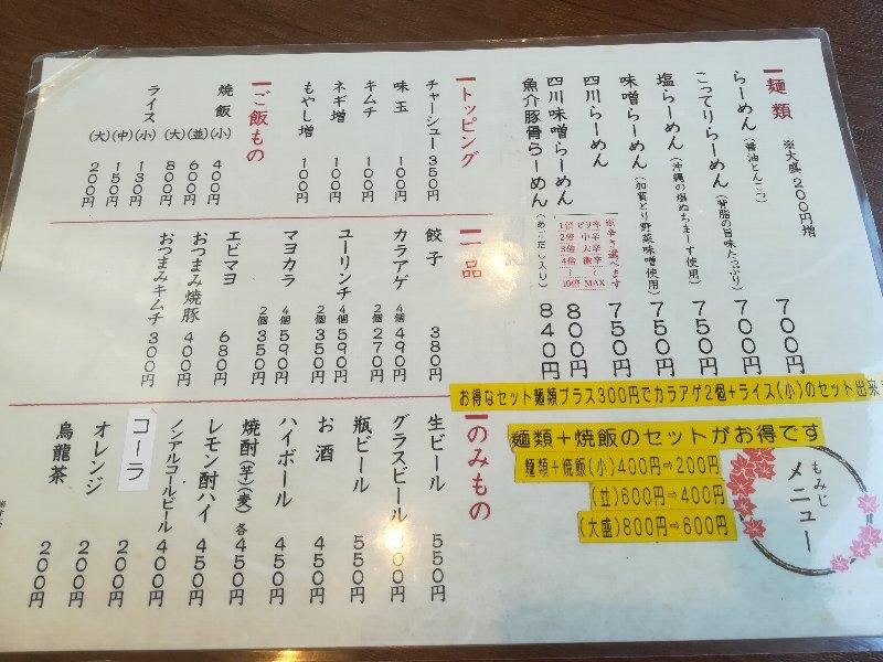 momiji-awara-005.jpg