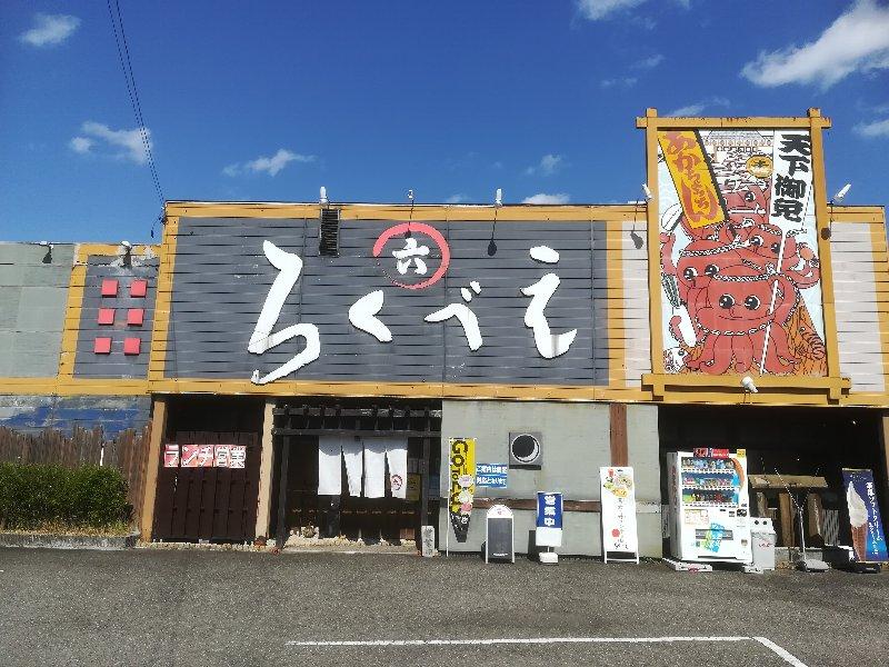 rokubei-takefu-001.jpg