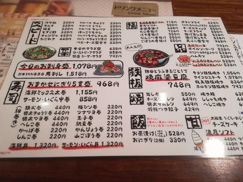 rokubei-takefu-004.jpg