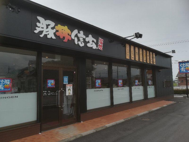 shingen-nagahama-002.jpg