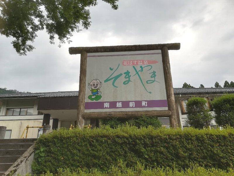 somoyamaonsen6-001.jpg