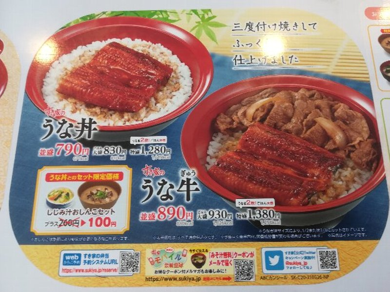 sukiya4-tsuruga-001.jpg