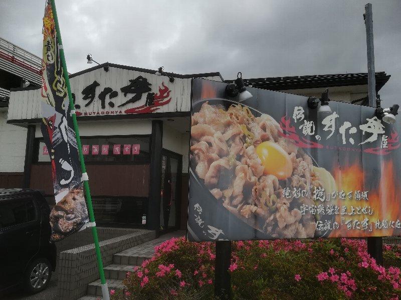 sutadonya-fukui-002.jpg
