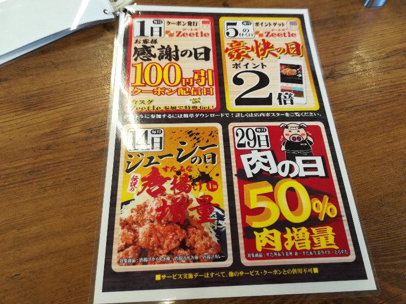 sutadonya2-fukui-006.jpg