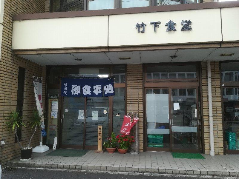 takeshita-nanjyo-001.jpg
