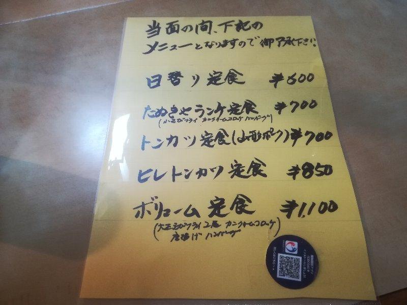 tanukiya-fukui-011.jpg