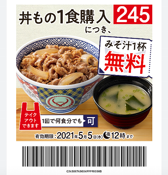 yoshinoya4-tsuruga-015.png