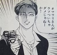 画像 漫画 カメレオン 結城
