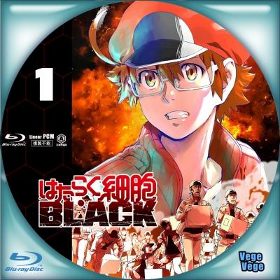 はたらく細胞BLACK 1 B