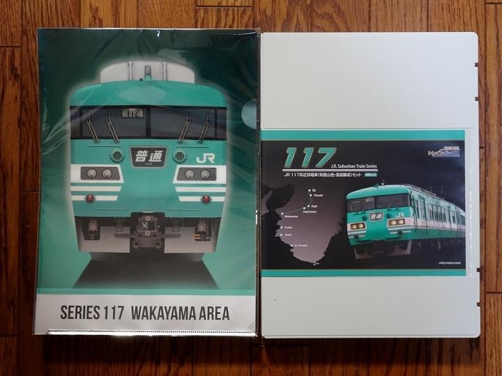 117系 和歌山色・混成編成(トレインボックス/TOMIX製)