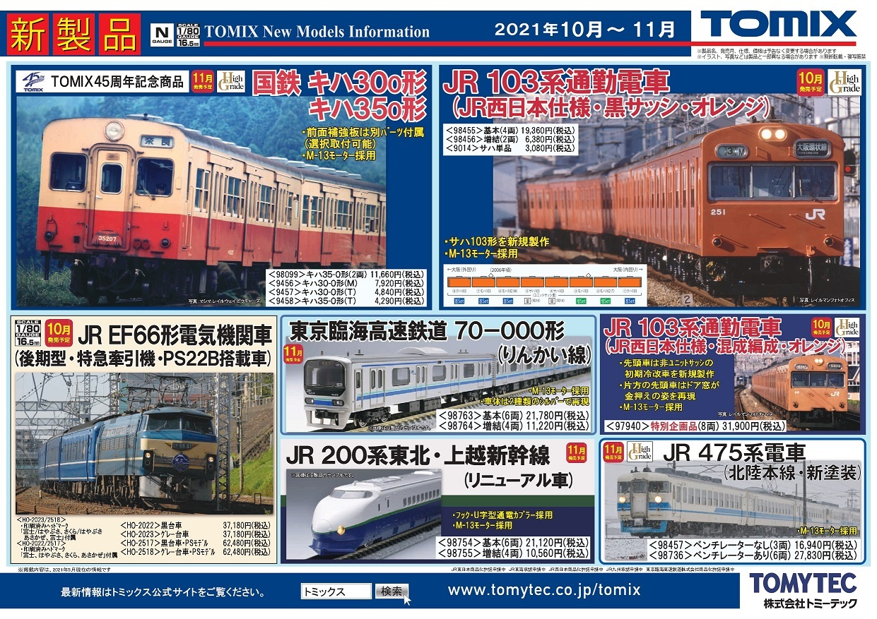 TOMIX10m 20210513発表
