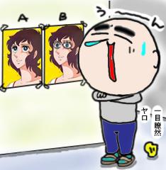 okado-tigai3.jpg