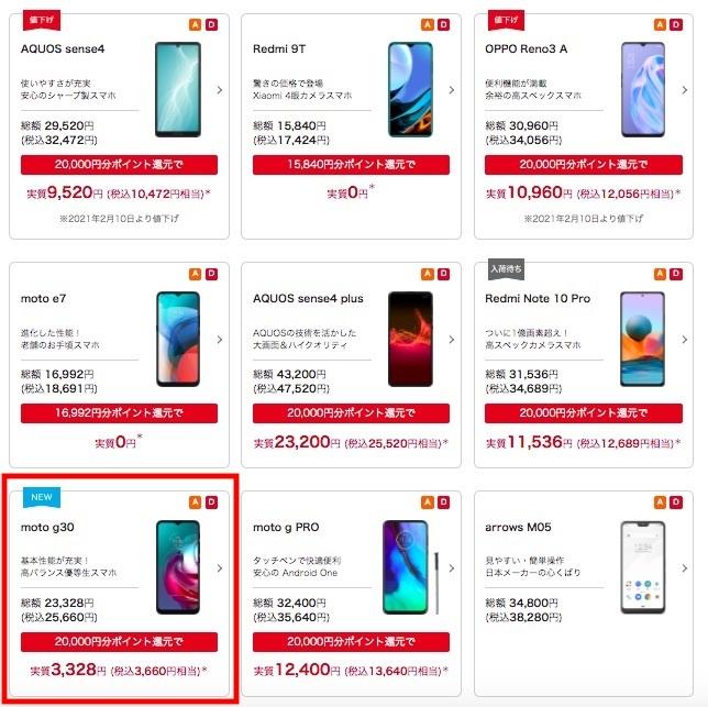 Biglobe_smartphones.jpg