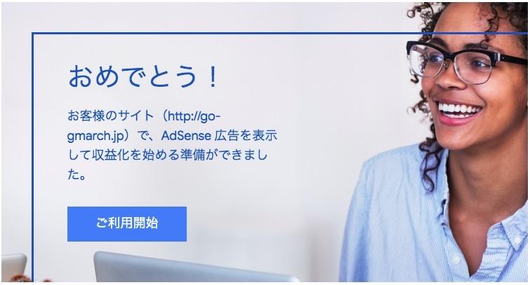 adsense_pass_org.jpg