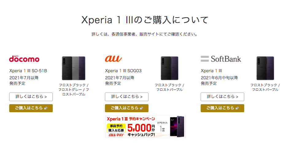 buy_xperia.png