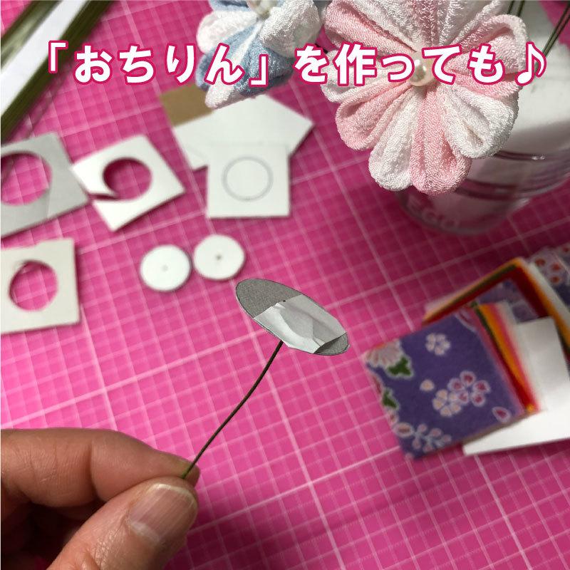 つまみ細工 おちりん厚紙代用