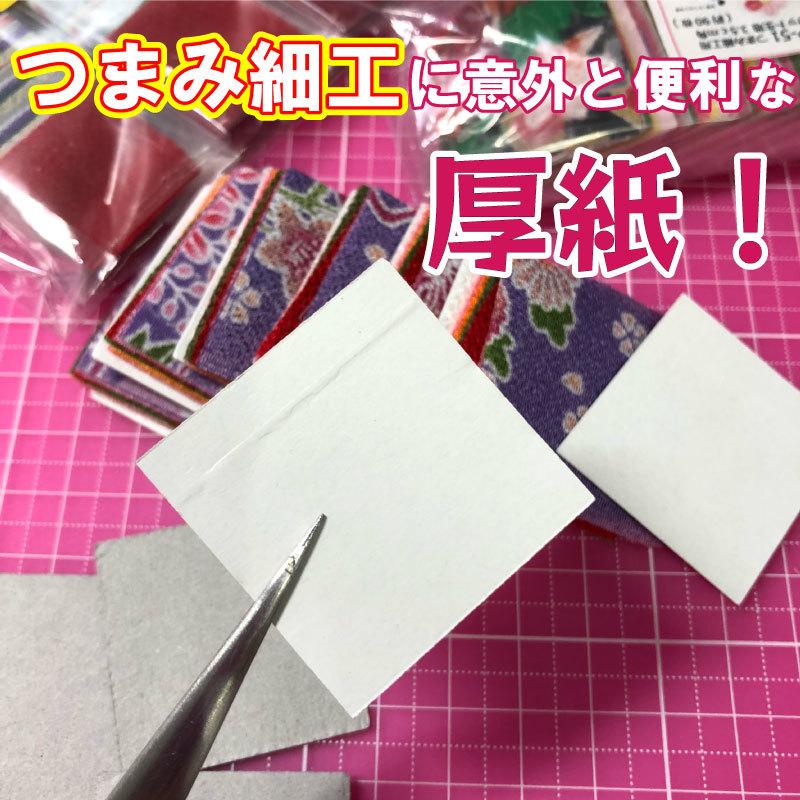 つまみ細工整理に便利な厚紙(ボール紙)