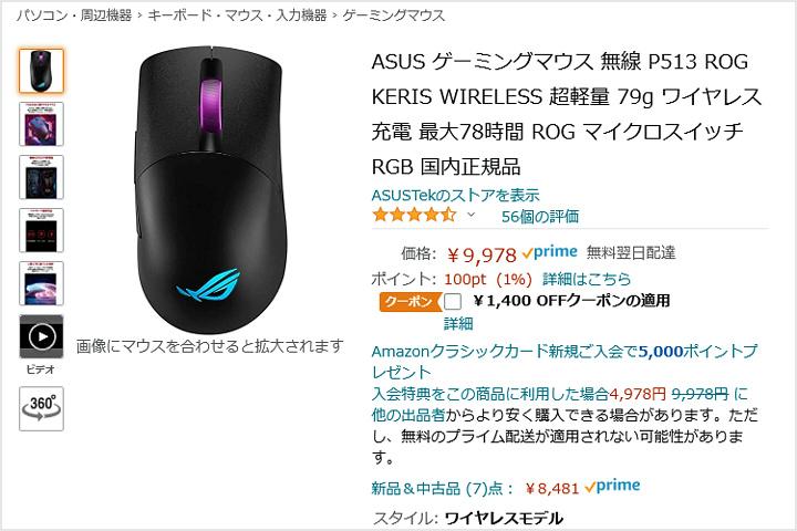 ASUS_ROG_Keris_Wireless_8500yen.jpg
