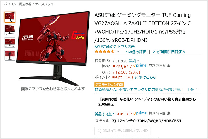 ASUS_TUF_Gaming_VG27AQL1A_ZAKU_II_50000yen.jpg