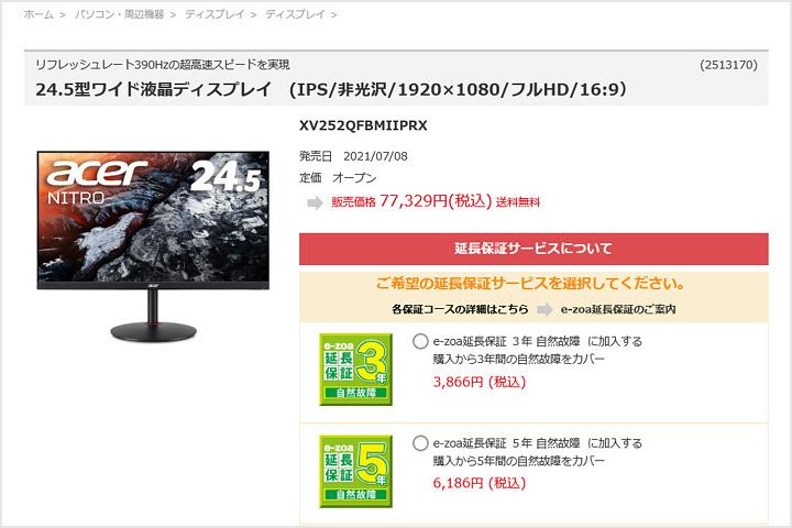Acer_XV252QFbmiiprx_78000yen.jpg