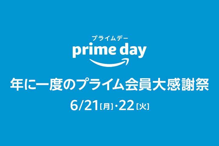 Amazon_Prime_Day_2021.jpg