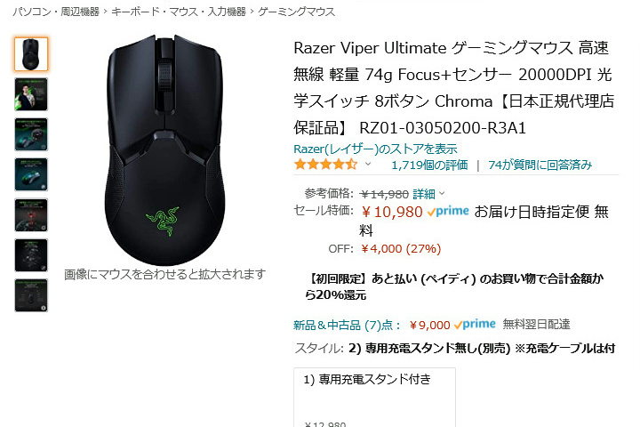 Amazon_Prime_Day_2021_04.jpg