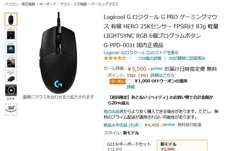 Amazon_Prime_Day_2021_07.jpg