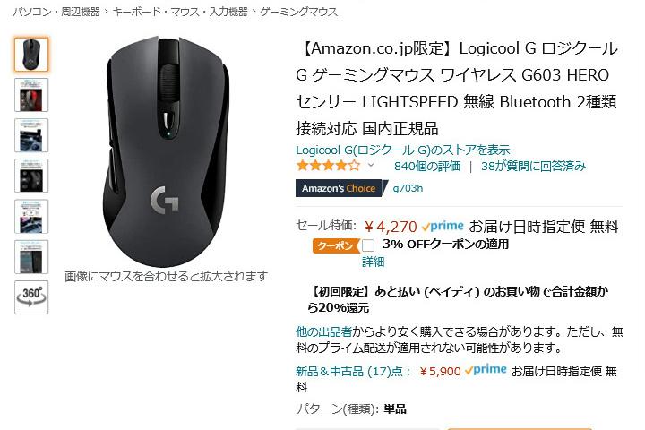 Amazon_Prime_Day_2021_08.jpg