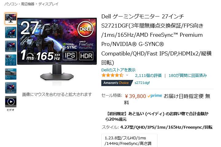 Amazon_Prime_Day_2021_09.jpg
