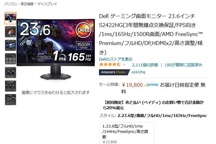 Amazon_Prime_Day_2021_10.jpg