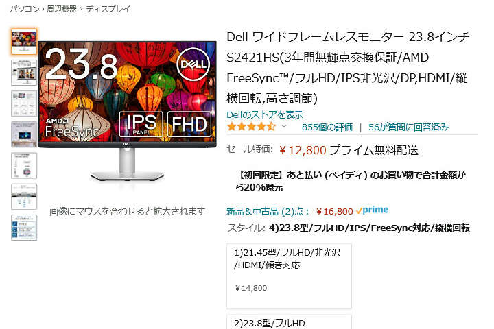 Amazon_Prime_Day_2021_11.jpg