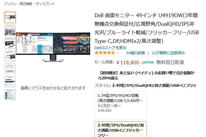 Amazon_Prime_Day_2021_12.jpg
