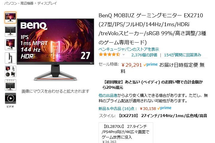 Amazon_Prime_Day_2021_14.jpg