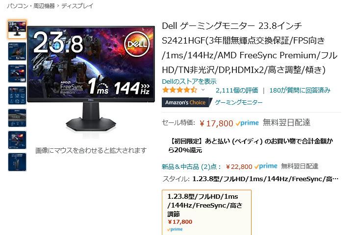 Amazon_Prime_Day_2021_15.jpg