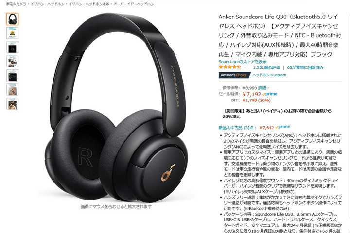 Amazon_Prime_Day_2021_24.jpg
