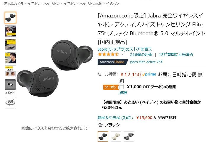 Amazon_Prime_Day_2021_25.jpg