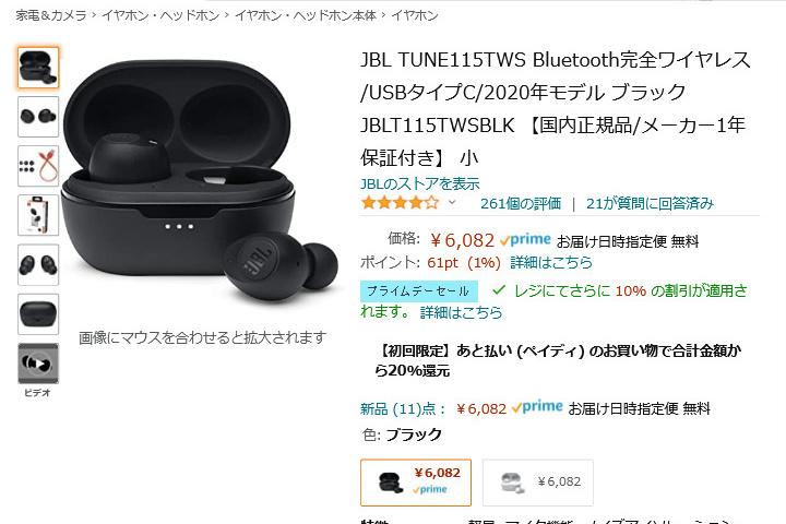 Amazon_Prime_Day_2021_35.jpg