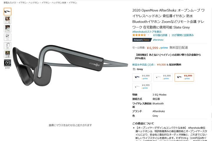 Amazon_Prime_Day_2021_51.jpg