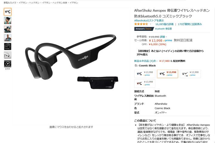 Amazon_Prime_Day_2021_52.jpg