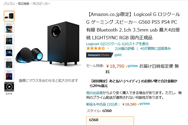 Amazon_Prime_Day_2021_55.jpg