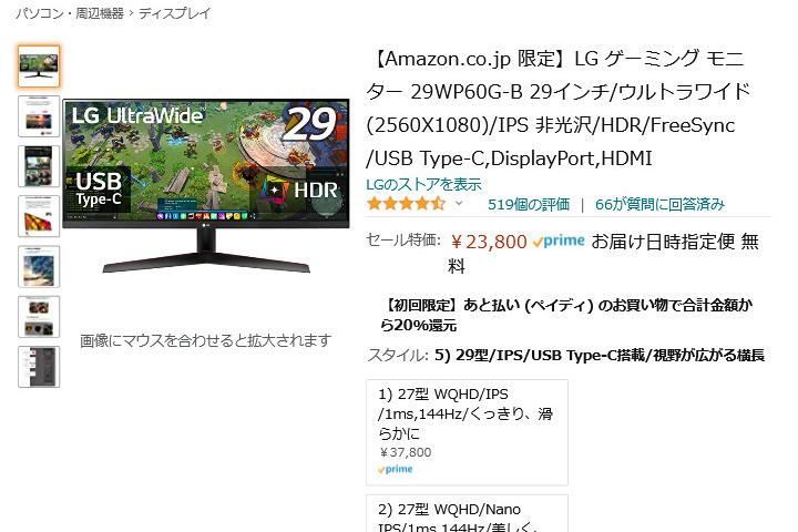 Amazon_Prime_Day_2021_61.jpg