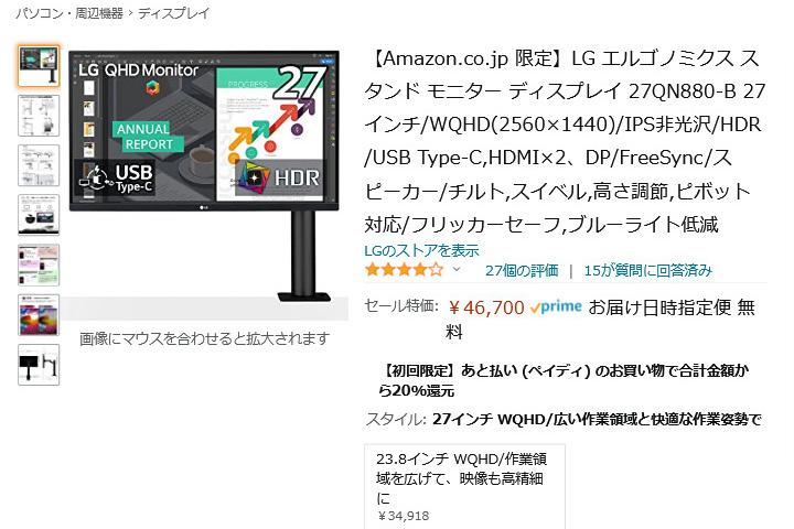 Amazon_Prime_Day_2021_62.jpg